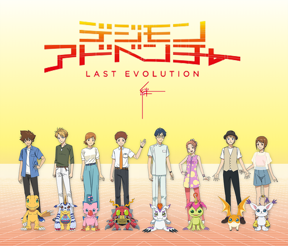 DIGIMON: LAST EVOLUTION
